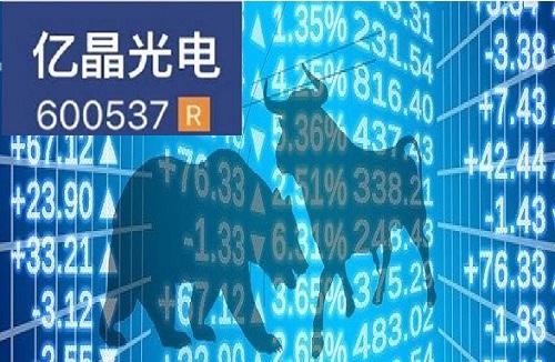 亿晶光电科技股份有限公司  关于投资者诉讼事项的进展公告