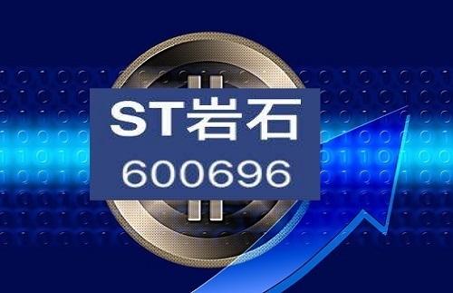 【喜报】又一批ST岩石(600696)投资者喜获赔偿!