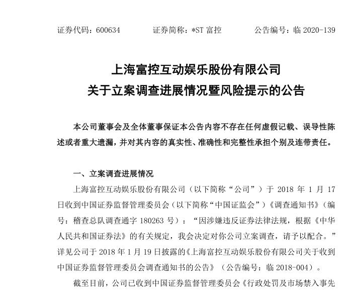上海富控互動娛樂股份有限公司  關于立案調查進展情況暨風險提示的公告