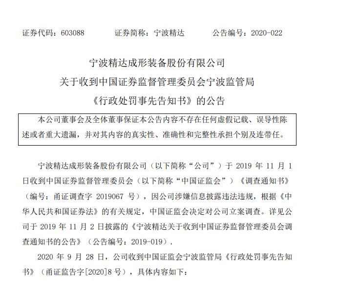 宁波精达关于收到中国证券监督管理委员会宁波监管局 《行政处罚事先告知书》的公告