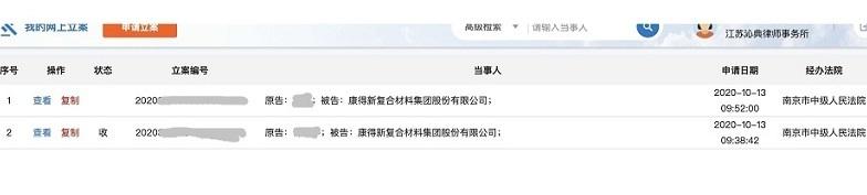 康得新索赔律师谢保平,办公室离南京中院近,股民先索赔后收费