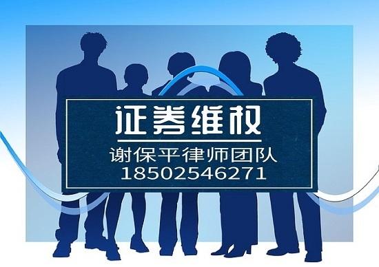 ST舍得賠償,南京謝保平律師團隊:索賠預登記中