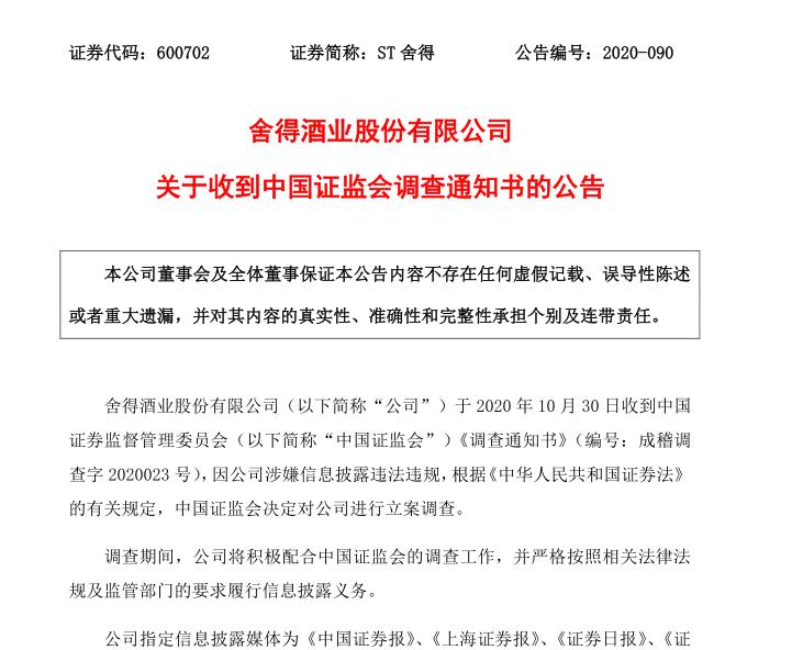 ST舍得】舍得酒業股份有限公司 關于 收到中國證監會調查通知書 的公告