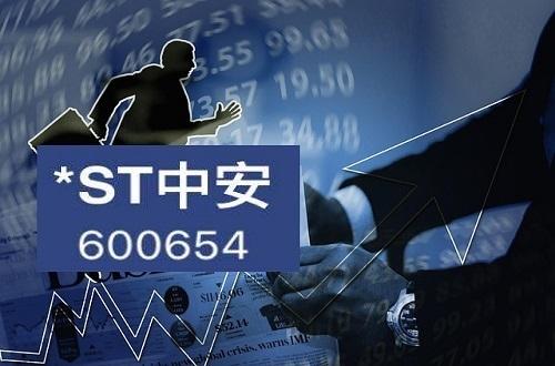 st中安消怎么赔偿股民,一审投资者胜诉,累计索赔金额达4.68亿