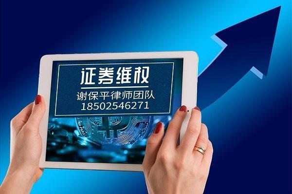 雅百特索賠案,南京謝保平律師團隊:又提交一批投資者立案材料