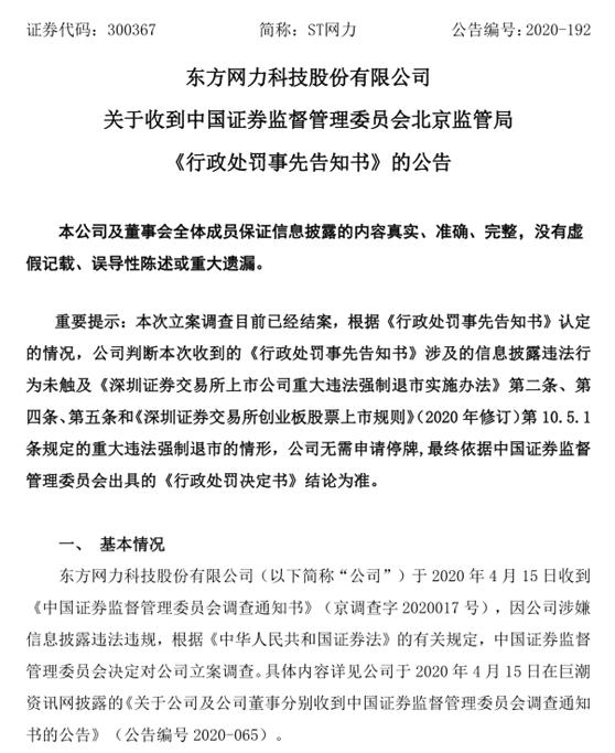 東方網力最新公告收到證監會處罰預告,謝保平律師提示最新索賠條件