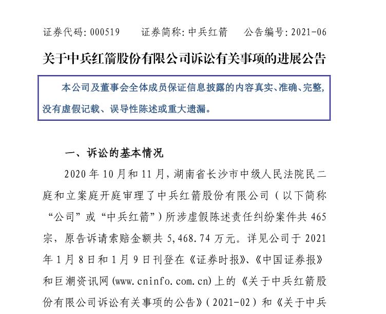 中兵红箭索赔时效,谢保平律师代理了多批股民索赔,一审判85%赔付