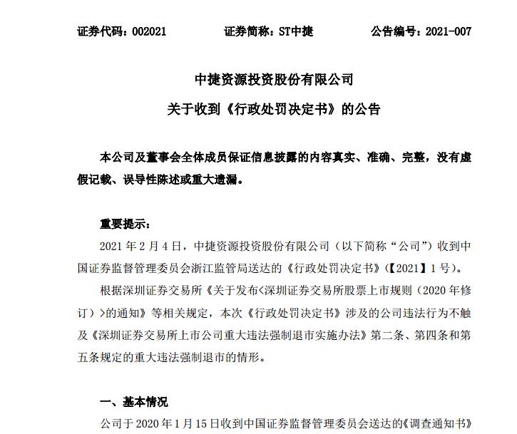 中捷股份索赔须知,谢保平律师:已正式进入法院立案阶段