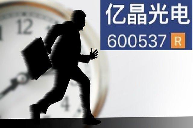 亿晶光电索赔须知,南京谢保平律师:索赔时效剩最后2个月!
