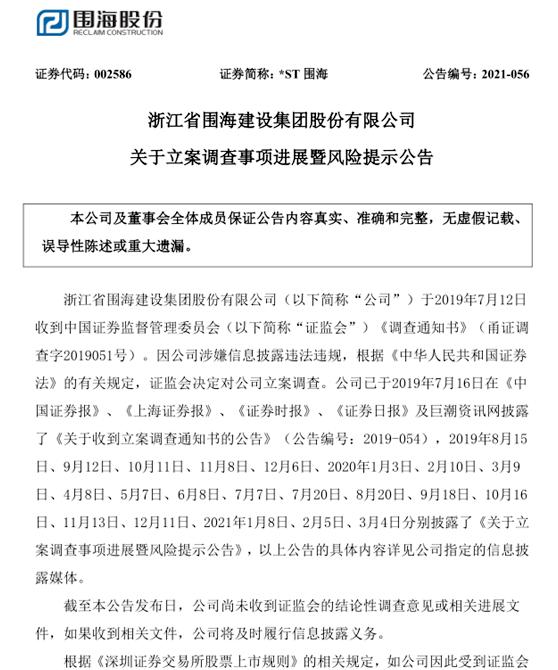 *ST围海索赔须知,谢保平律师提示002586最新索赔条件