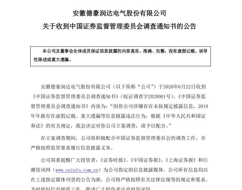 德豪潤達電氣股份有限公司關于收到中國證監會調查通知書的公告
