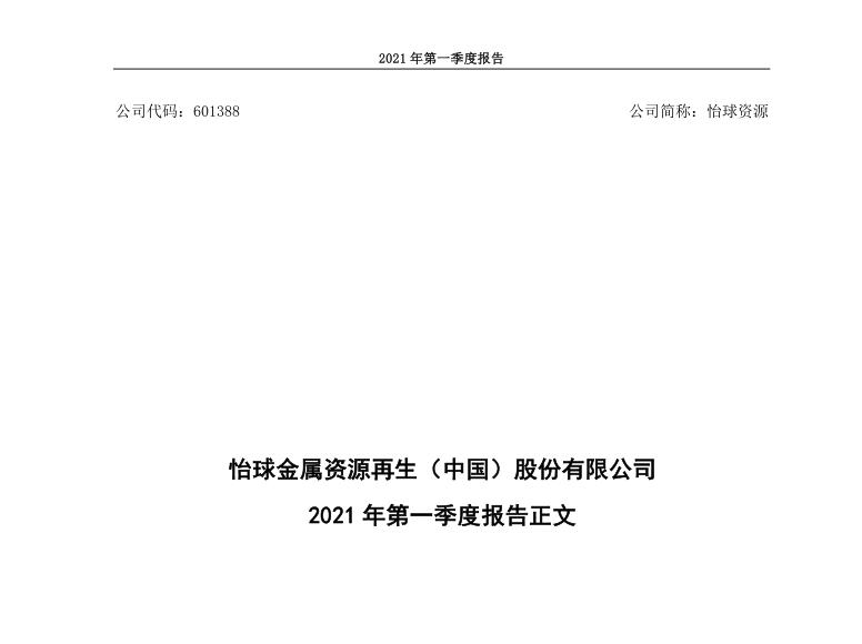 怡球資源怡球金屬資源再生(中國)股份有限公司2021年第一季度報告