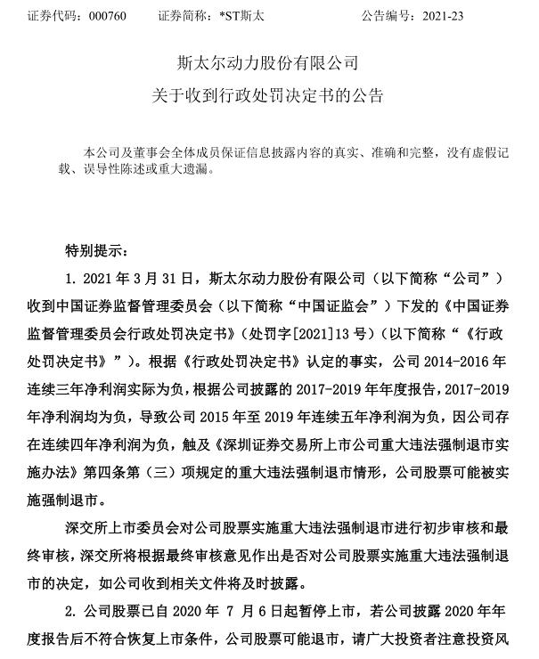 *ST斯太索賠須知,可能退市,2015年4月至2019年6月買入的或可賠