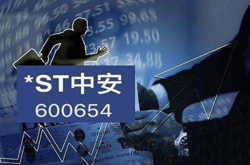 中安消股票索賠,累計1636位股民索賠超6.54億,索賠征集中