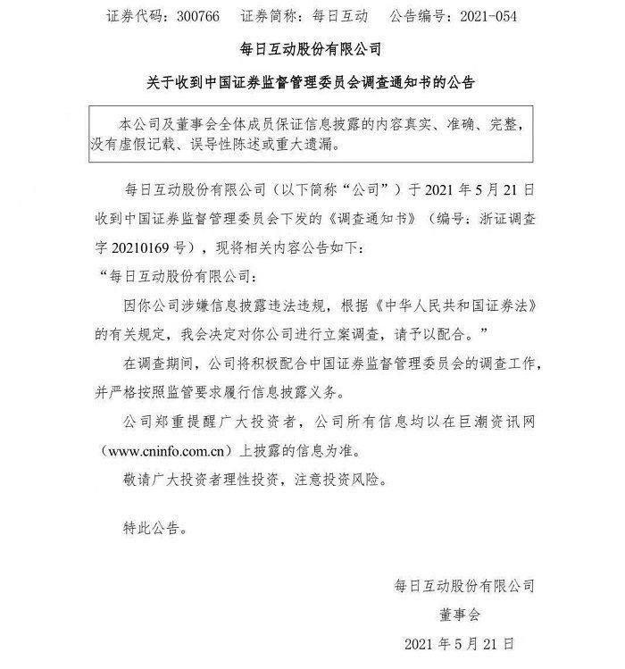 每日互動關于收到中國證券監督管理委員會調查通知書的公告