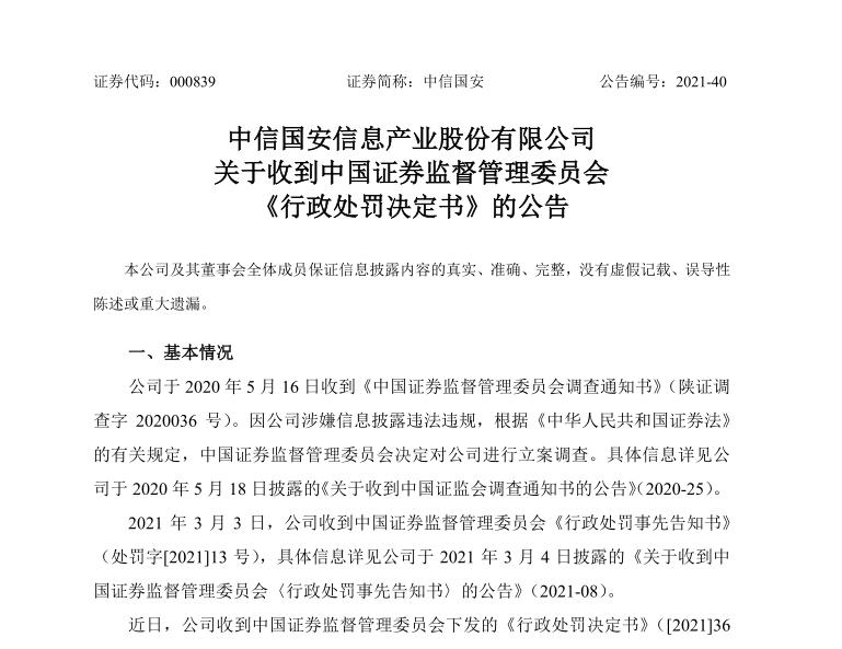 中信国安信息产业股份有限公司 关于收到中国证券监督管理委员会 《行政处罚决定书》的公告