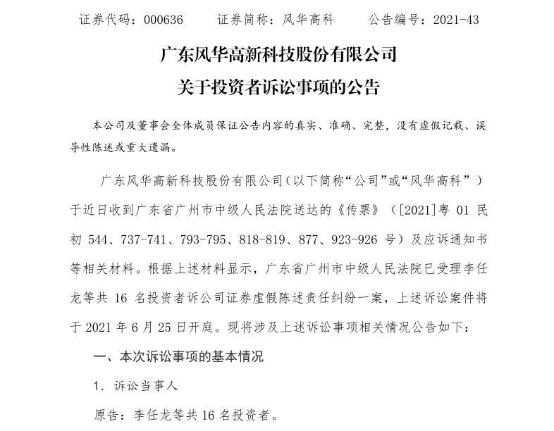 000636风华高科立案16名投资者,6月25日开庭,索赔征集中
