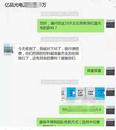 【喜报】7月又一批亿晶光电投资者喜获赔偿!