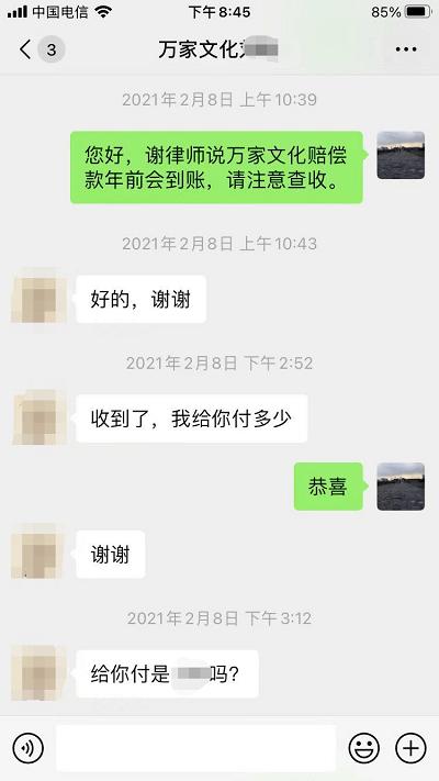 【喜报】2月又一批祥源文化股民喜获赔偿!