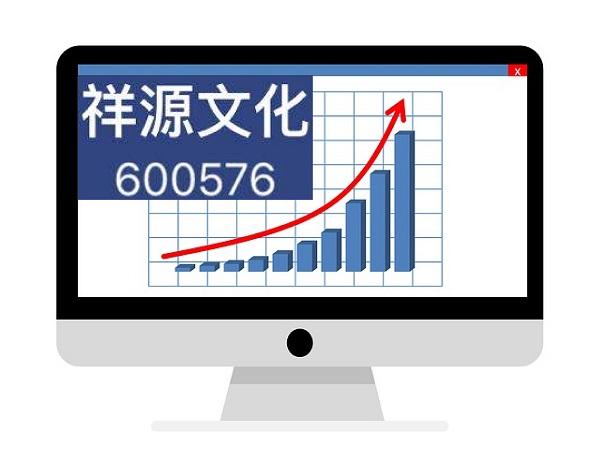 600576_祥源文化