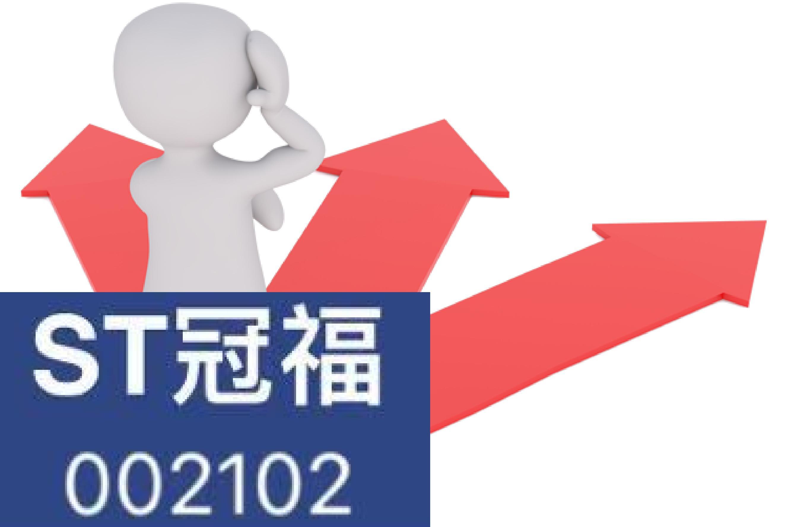 002102_ST冠福