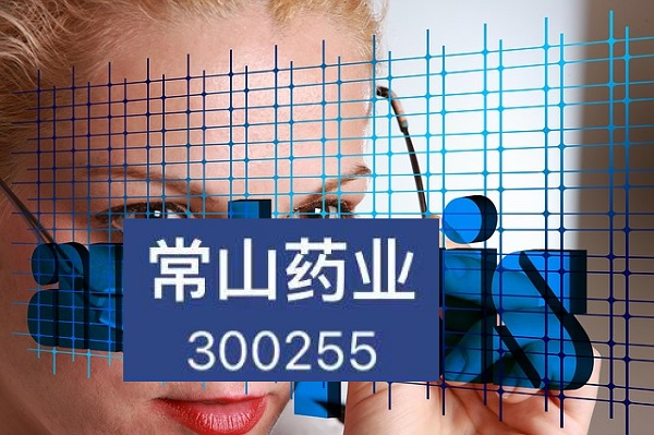 300255_常山藥業