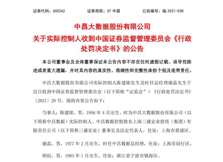 600242_中昌数据