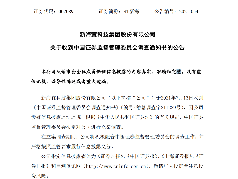 002089_新海宜