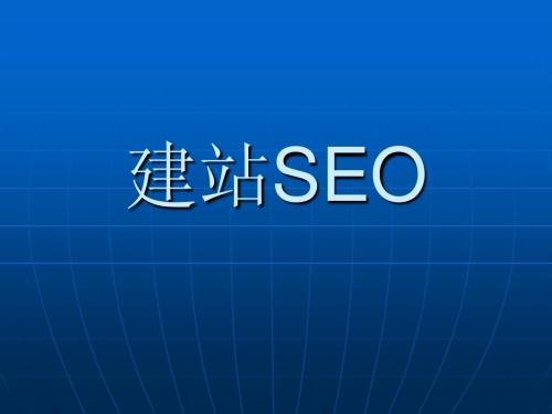 东莞seo公司简析外贸网站推广谷歌SEO排名,水到底有多深?