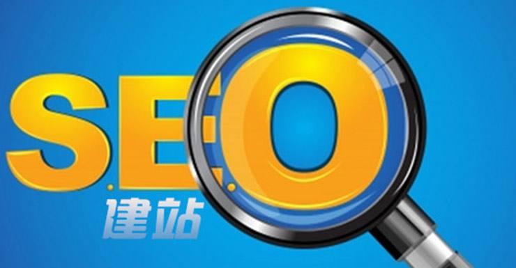 企业在做网站过程中一些SEO建站建议