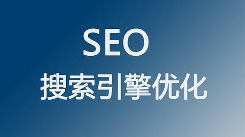 seo与网站运营的关系