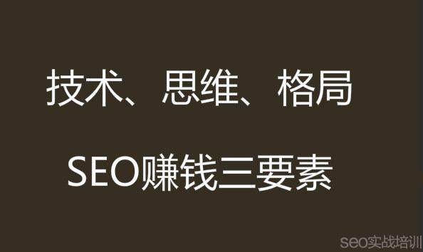 月赚十万+的网站seo赚钱之路