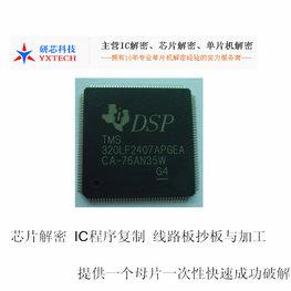 TMS320LF2407解密DSP芯片解密,IC程序反汇编线路板复制
