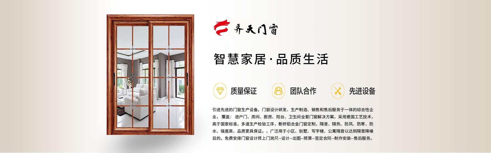 高端门窗·智慧家居·品质生活