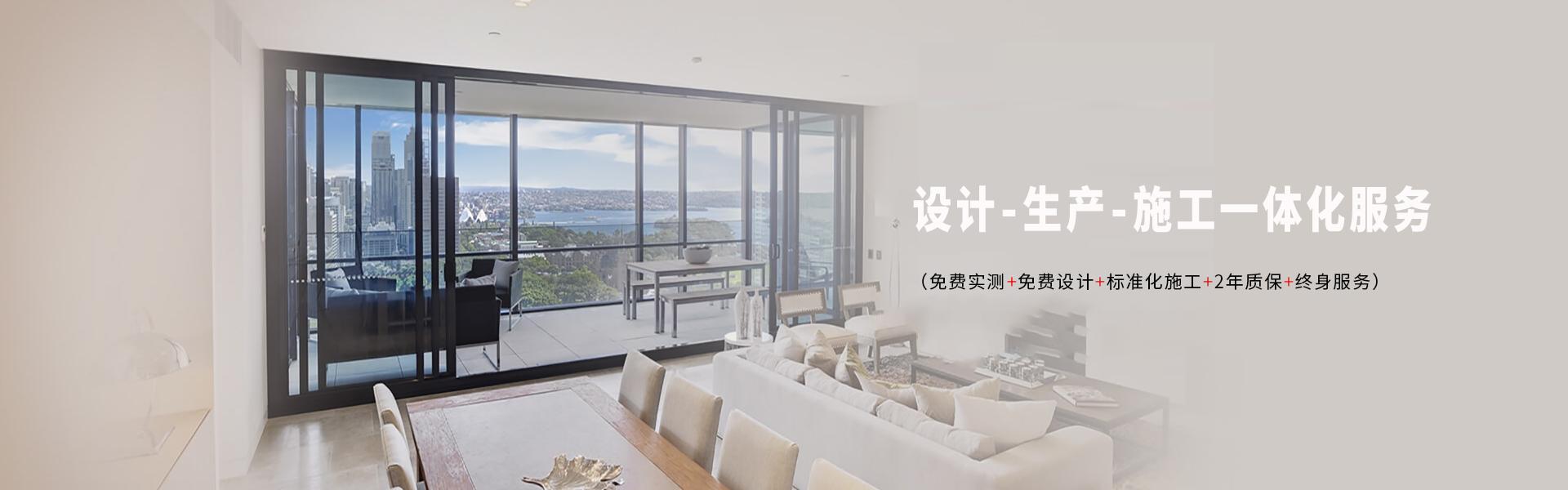 深圳门窗装修,设计-生产-安装施工-一体化服务