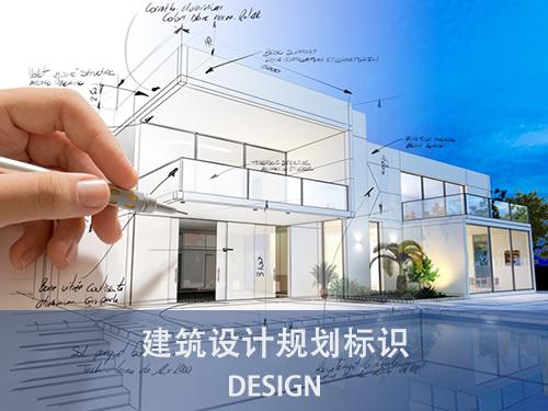建筑设计规划标识