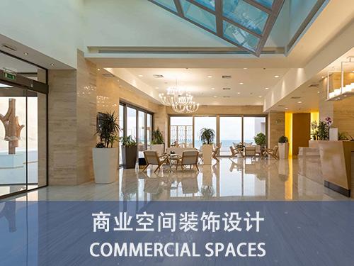 商业空间装饰设计
