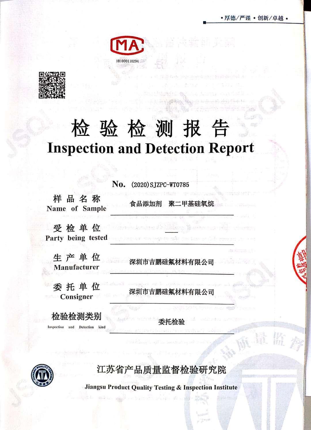 食品级硅油报告3-3
