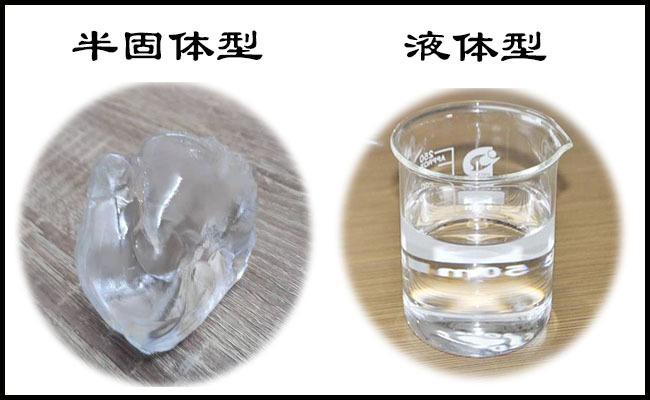 107室温硫化硅橡胶的两种形态