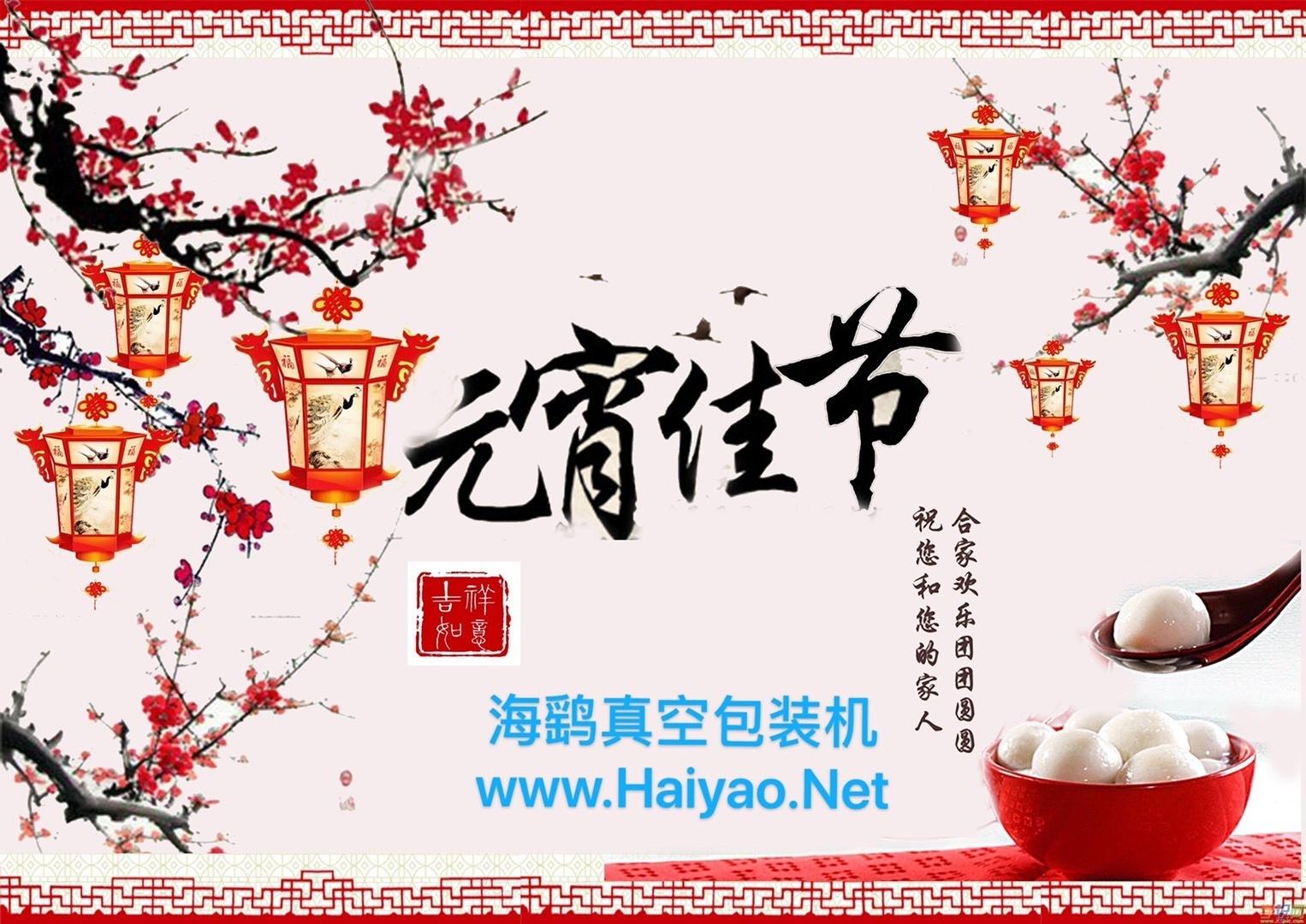 沈阳海鹞真空包装机祝新老客户元宵节快乐