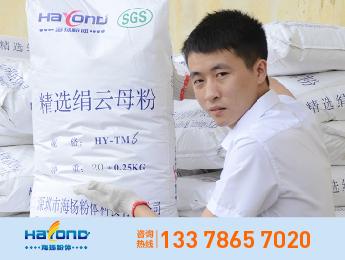海扬品牌粒径15±2um湿法云母粉 HY-TM1