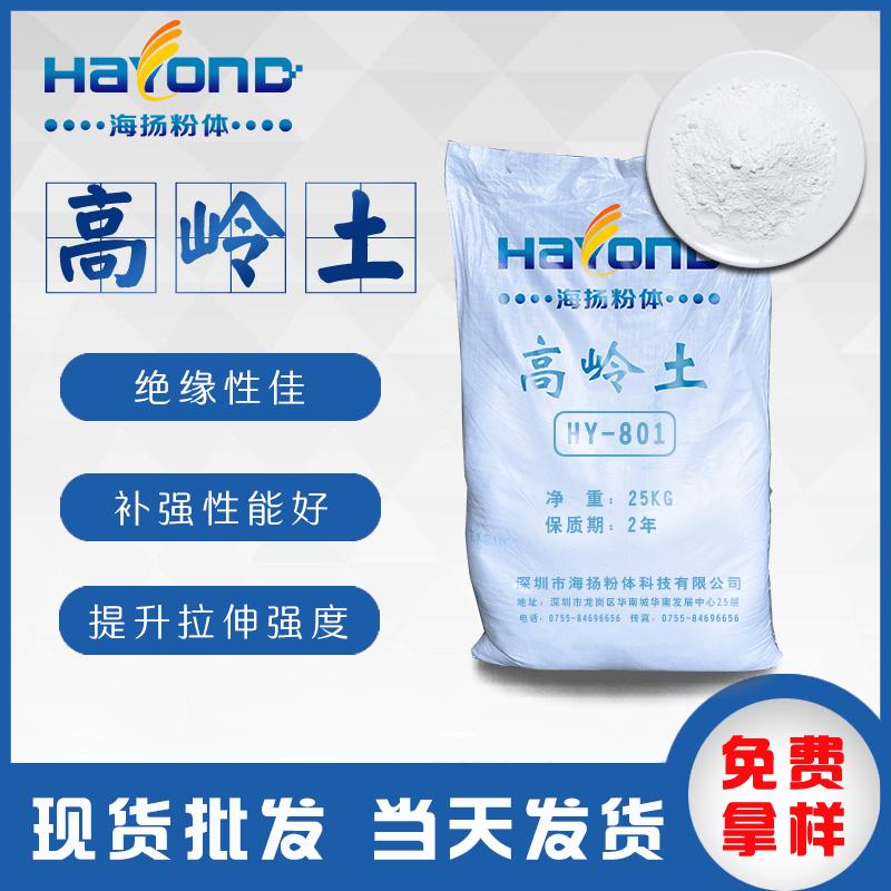 橡胶专用补强填充剂——改性煅烧高岭土