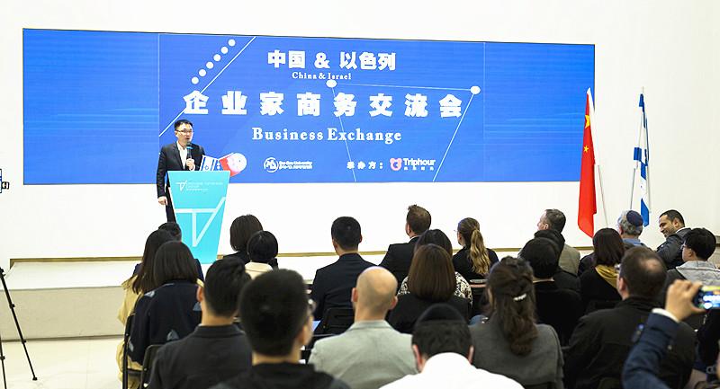 【活动简讯】会员出席中以企业家商务交流会