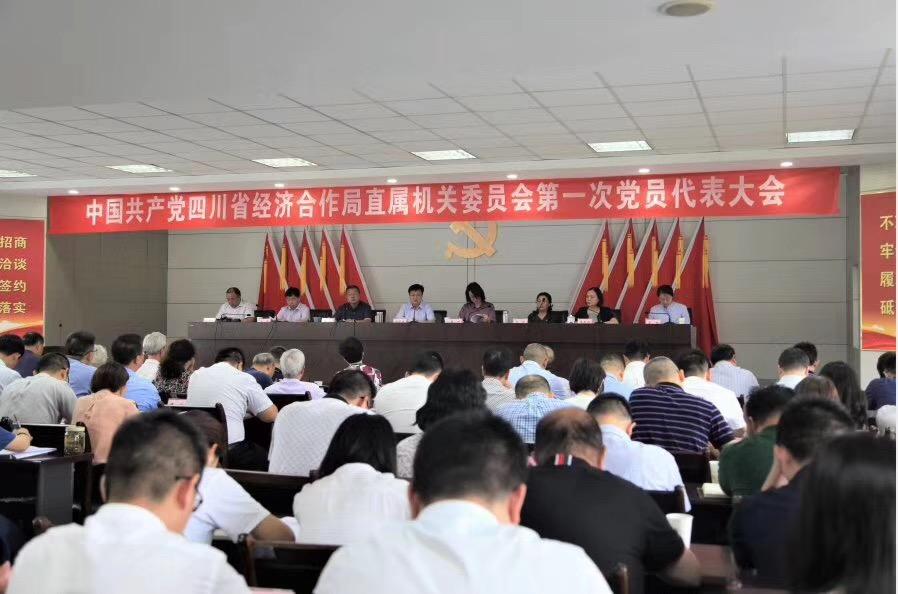省经济合作局直属机关党委召开第一次党员代表大会