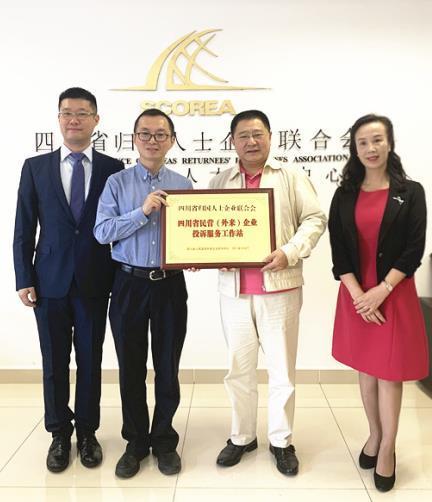 四川省民营(外来)企业投诉服务工作站在SCOREA成立