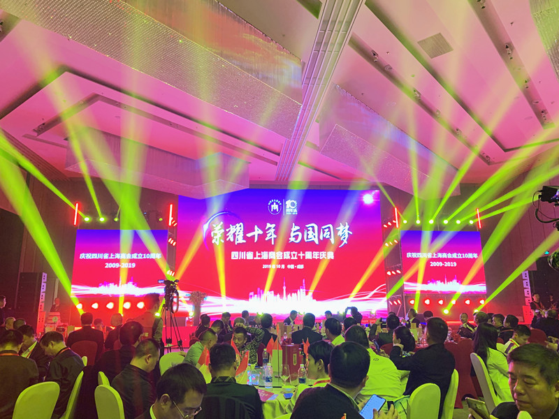秘书处受邀参加四川省上海商会十周年庆典