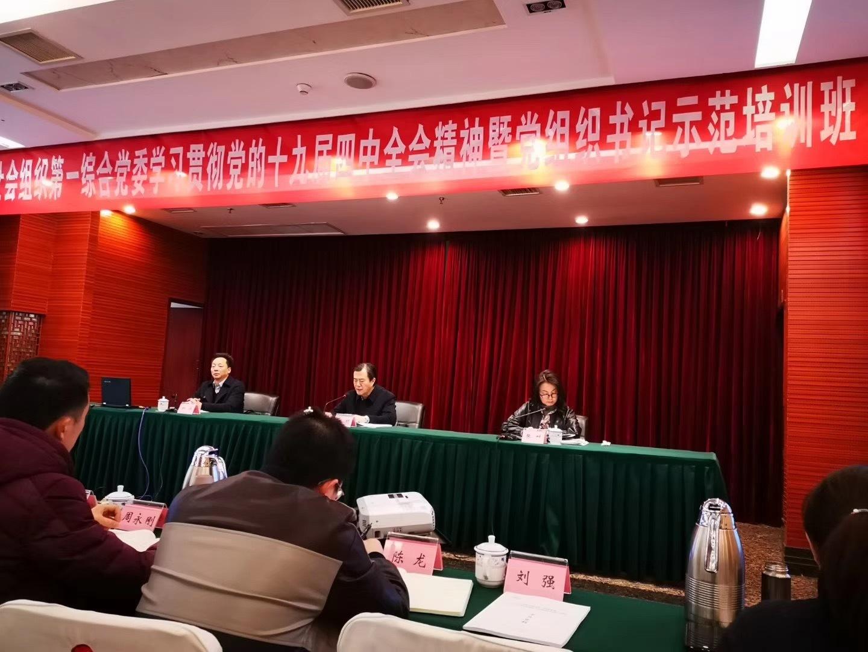 12月3日党支部书记会议