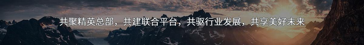 四川省归国人士联合会