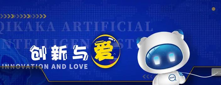 奇咔咔儿童乐高机器人编程教育品牌简介