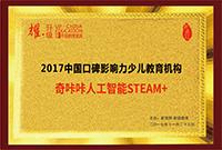 奇咔咔荣获2017中国口碑影响力少儿教育机构